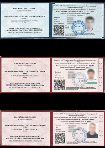 Аттестация НАКС сварщиков, сварочного оборудования, технологии сварки | 622x440